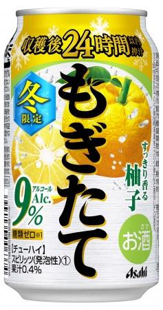 冬に旬を迎える柚子フレーバーの缶チューハイ『アサヒもぎたて冬限定すっきり香る柚子』11月6日(水)発売!