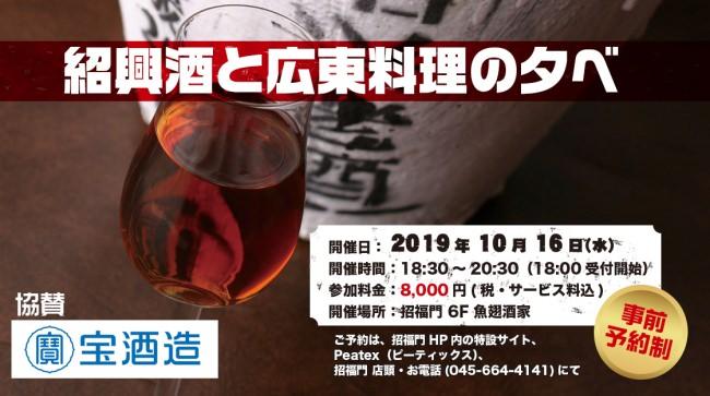 《横浜中華街 招福門》宝酒造 協賛「10.16 紹興酒と広東料理の夕べ」開催のお知らせ