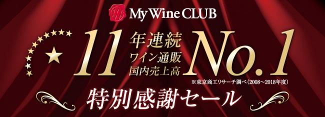 11年連続ワイン通販国内売上高1位