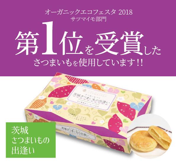 茨城おみやげ大賞「大賞」受賞! 栄養価日本一の「さつまいも」を使用した和洋菓子 「茨城さつまいもの出逢い」発売