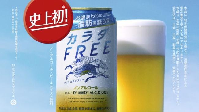 「キリン カラダFREE」 新CM公開のお知らせ 木村佳乃さんが日本中にうれしいニュースをお届け!お腹まわりの脂肪を減らす「キリン カラダFREE」新CM公開