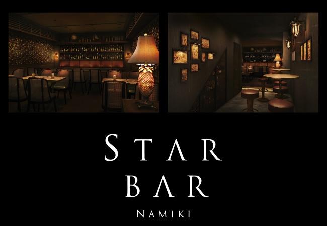 STAR BAR NAMIKI