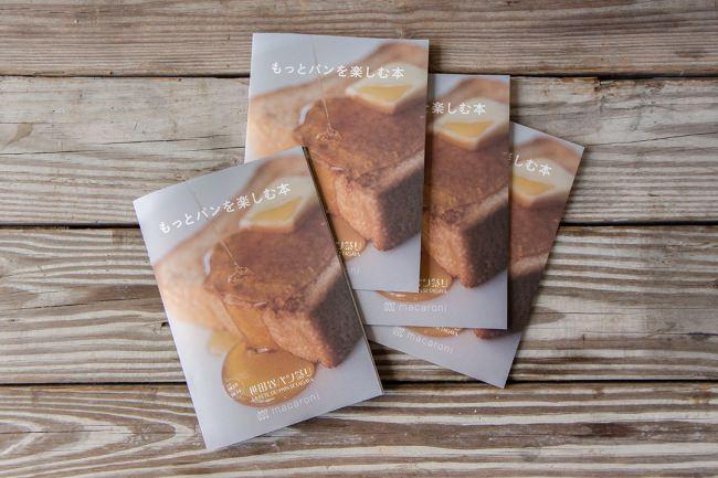 食と暮らしのメディアmacaroniが「世田谷パン祭り2019」に出店!オリジナル小冊子『もっとパンを楽しむ本』も配布