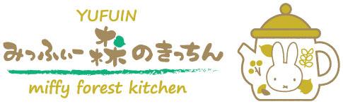 10月31日(木)オープン!「森×ミッフィー」をテーマにしたベーカリー併設ショップ『みっふぃー森のきっちん』が湯布院に登場