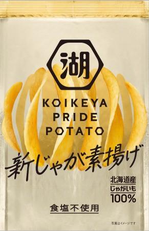 もはや味付け不要 かけたのは「プライド」だけ KOIKEYA PRIDE POTATO 新じゃが素揚げ 全国セブン&アイグループで限定発売