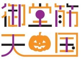 <自由で新しい御堂筋の姿を目指す御堂筋天国プロジェクト第3弾> 「御堂筋天国 Otona Halloween」を開催 食欲の秋を彩るグルメと上質な音楽を楽しめる特別な1日