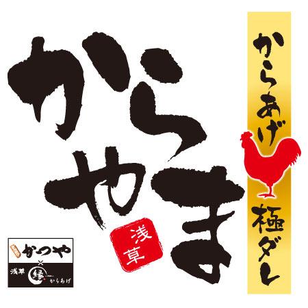 10月18日(金)福井県福井市にからあげ専門店「からやま」がオープンします
