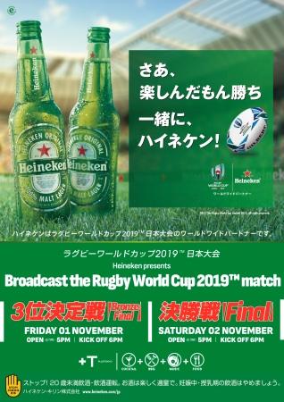 ラグビーワールドカップ2019(TM)日本大会 3位決定戦、決勝戦をハイネケンを飲みながら観戦しよう!【銀座「PLUSTOKYO」】