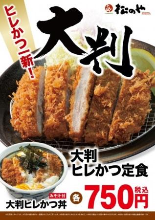 【松のや】松のやヒレかつ(旧:一口サイズ)が「大判ヒレかつ」にバージョンアップで新発売