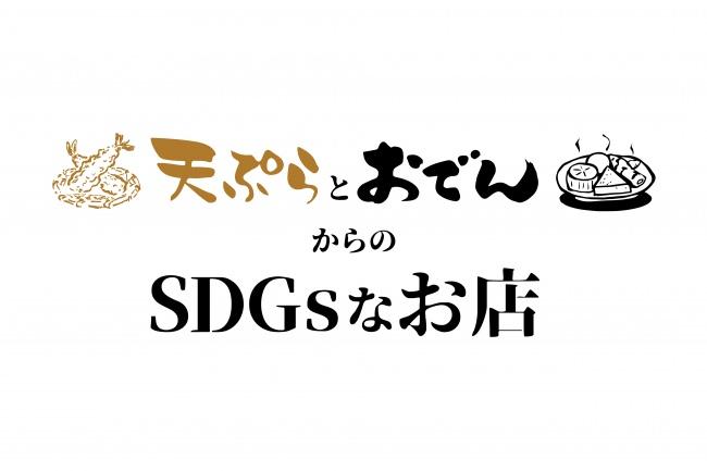 どんな飲食店でも取り組める「SDGs(持続可能な開発目標)」上野からスタート!『天ぷらとおでんからのSDGsなお店』」が上野に10月23日グランドオープン