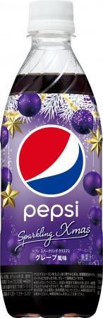「ペプシ スパークリング クリスマス」季節限定新発売