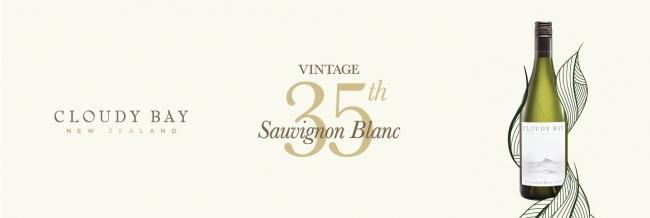 クラウディー ベイ ソーヴィニヨン ブラン 35周年を記念する 2019のヴィンテージが誕生!