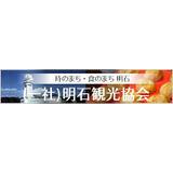 「ツーリズムEXPOジャパン2019 大阪・関西」で「B-1グランプリin明石」をPR