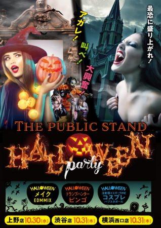 渋谷のハロウィンはパブスタで盛り上がろう!「パブリックスタンド ハロウィンパーティー」
