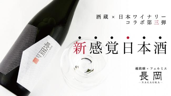 蔵元が本気で造った「日本酒をワイン樽で熟成させたらどうなる?」酒蔵×日本ワイナリーのコラボから生まれる『新感覚日本酒』クラウドファンディング開始!