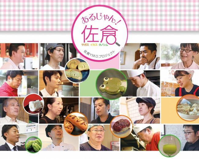 地域を元気にしたい!佐倉Y.M.O.プロジェクト新商品・新メニュー発表会&試食会を開催(11/4、千葉県佐倉市)