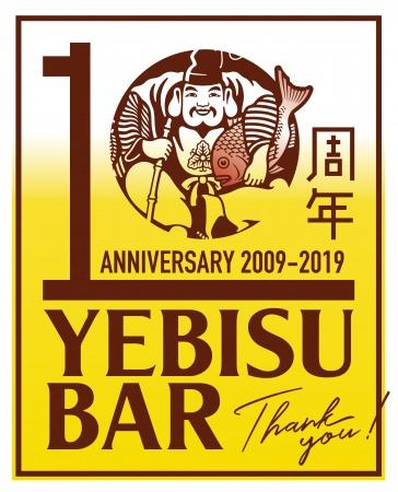 なんばエリア初!グリル料理が充実したヱビスバー YEBISU BAR The Grill なんばCITY店11月7日(木)オープンより期間限定で特別イベント実施