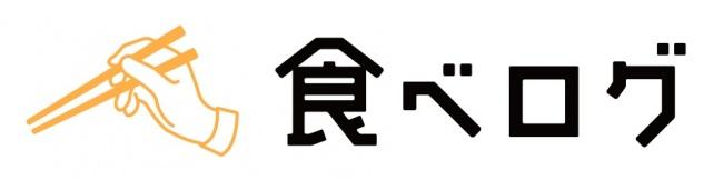「The Tabelog Award 2020」ユーザー投票がスタート!日本全国のレストランから、きわめて高い評価の629店がノミネート
