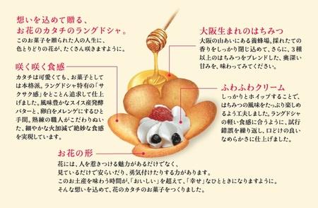 大阪花ラングの特徴