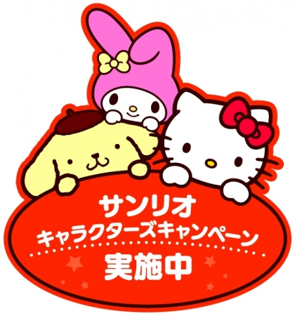 (C)1976, 1996, 2019 SANRIO CO., LTD. APPROVAL NO. G601175