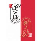 11/8(金)~10(日)新潟県のものづくりイベント、代官山で開催!NIIGATA in 10 SHOP @代官山T-SITE