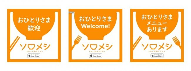 """おひとりさまグルメアプリ「ソロメシ」 加盟店の無料掲載キャンペーンに伴い """"おひとりさま歓迎ステッカー""""配布を開始"""