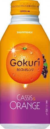 「Gokuri カシス&オレンジ」新発売