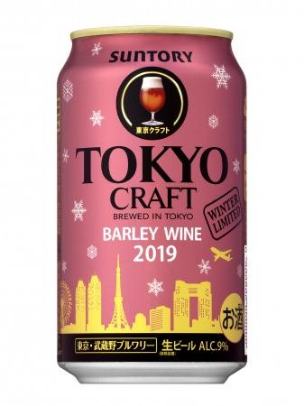 「TOKYO CRAFT(東京クラフト)〈バーレイワイン〉」冬季限定新発売