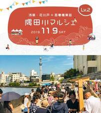 隅田川マルシェ、11/9 台東区と墨田区、2拠点で同時開催。会場間を船でつなぐ試みや船上ライブ、隅田川の生物も展示も。川と街そして人をつなぐソーシャルマルシェ。