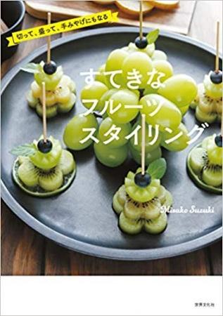 【いつものフルーツがおしゃれなデザートやギフトに大変身】初心者向けのフルーツスタイリング本が登場!