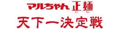 「これがオレ達の最強手料理ラーメンだ!」  男たちの即席袋麺レシピコンテスト 「マルちゃん正麺 天下一決定戦」チャチャッと開催!