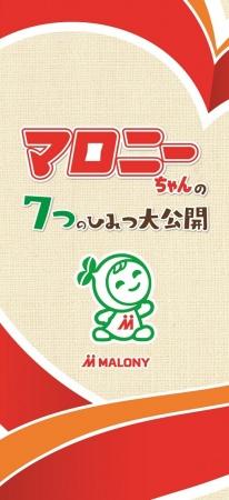 配布リーフレット「マロニーちゃんの7つのひみつ大公開」
