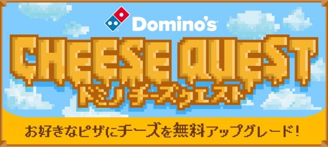 """ドミノのチーズを制覇せよ!11月11日(月)""""チーズの日""""より1週間、日替わりでチーズ生地やトッピングが無料になる「チーズクエスト」を開催!"""