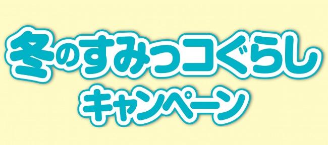 ほっかほっか亭 「冬のすみっコぐらし キャンペーン」を実施!