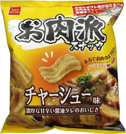 まるでお肉のような!?ユニークな見た目のスナック菓子『お肉派スナック』に新味「チャーシュー味」登場!