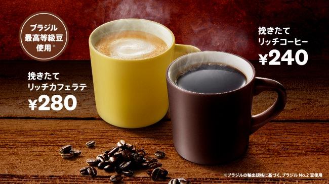 「挽きたてリッチコーヒー」「挽きたてリッチカフェラテ」イメージ