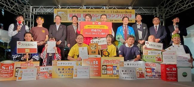 神田カレーグランプリ2019表彰式