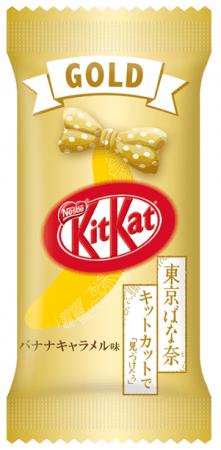 東京ばな奈 キットカット ゴールド 「見ぃつけたっ」 バナナキャラメル味 個包装