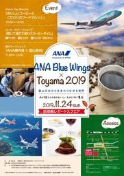 「ANA Blue Wings × Toyama 2019」開催のお知らせ