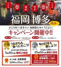 福岡県が全面協力!「博多グルメ」が満喫できる期間限定フェアを『かごの屋』全店舗で開催!