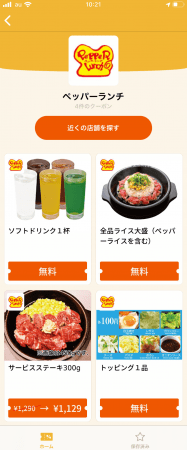 Gunosyのクーポンで『いきなり!ステーキ』と『ペッパーランチ』をお得に食べよう!