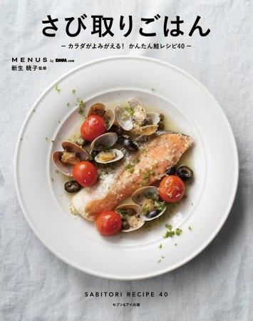 健康的な献立提案アプリ「MENUS by DMM.com」より -カラダがよみがえる!かんたん鮭レシピ40-『さび取りごはん』発売