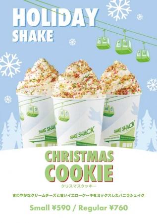 【 シェイクシャック 】アメリカのクリスマスでお馴染みの味をホリデー限定シェイクに。「クリスマスクッキー」で海外のクリスマス気分を味わおう!