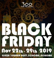 """【 新登場!】魅惑的な """"黒"""" のカクテル♪でオシャレに 「BLACK FRIDAY」イベントを楽しもう!銀座300BARで開催!2019年11月22~29日"""