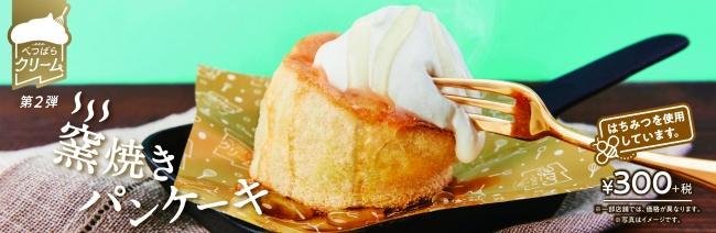 """約9割のお客様が""""また食べたい!""""と答えた「べつばらクリーム」シリーズの第2弾商品がついに登場!!ふわふわ食感のパンケーキとクリームが絶妙にマッチする『窯焼きパンケーキ』300円(+税)"""