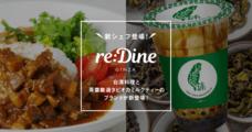 【11/20】行列のできるタピオカ店『台湾茶舗』が『re:Dine GINZA』にオープン!本場台湾のシェフが作る屋台料理も登場!