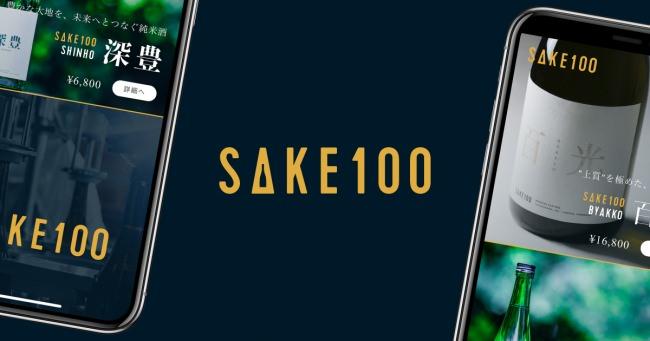 『100年誇れる1本を。』をテーマに掲げる高級日本酒ブランド『SAKE100(サケハンドレッド)』