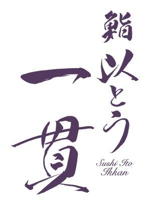 「鮨 以とう 一貫」ロゴマーク