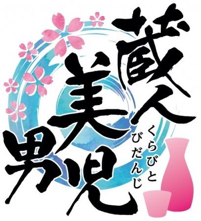 日本の美少年、味わいませう。100名以上のクリエイターと創る日本酒の世界。銘柄「美少年」100周年記念コラボ企画『蔵人美男児(くらびと びだんじ)』スタート!!