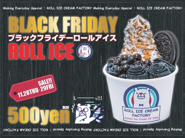 「ロールアイクリームファクトリー」で真っ黒尽くしの「ブラックフライデーロールアイクリーム」を500円で提供!11月28日(木)29日(金)の2日間国内全6店舗で初の「ブラックフライデーセール」を開催。